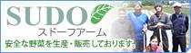 スドーファーム 安全な野菜を生産・販売しております。